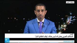 التحالف العربي بقيادة السعودية يعلن انهيار الهدنة في اليمن
