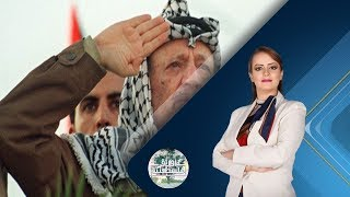 برنامج أوراق فلسطينية | ياسر عرفات وإرث الثورة الفلسطينية | حلقة 2017.11.12