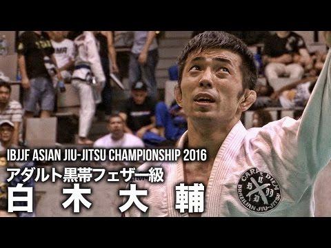 【アジア柔術選手権2016】白木大輔(アダルト黒帯フェザー級)