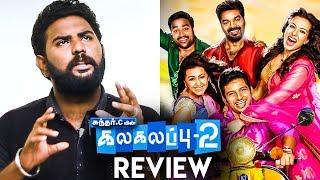 Kalakalappu 2 Review | Jiiva | Jai | Shiva