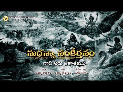 Gaali Neeru Akasamu - Kanakesh Rathod