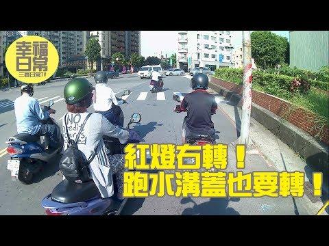 【直擊】|高雄|紅燈右轉!跑水溝蓋也要轉!#48