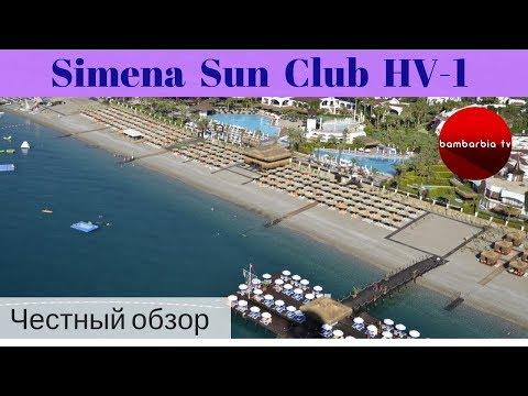 Честные обзоры отелей Турции: Simena Sun Club HV-1 - семейный клубный отель в Кемере
