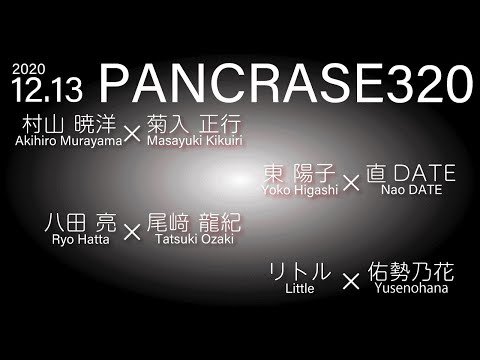 2020.12.13 PANCRASE320 trailer 01