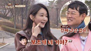 """강민경(Kang Min Kyung) 처음 본 이경규(lee kyung kyu) """"보조개 네 거야?!"""" (덕분에 분량 확보♥) 한끼줍쇼 119회"""