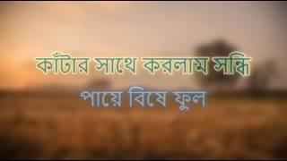 Tor Premete ( তোর প্রেমেতে অন্ধ হলাম ) Lyrics - James | Satta Bengali Movie Song