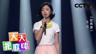 天天把歌唱 张瑶 致青春 20190320 CCTV综艺