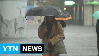 [날씨] 오늘 '입동'...흐리고 선선, 오후부터 비 / YTN (Yes! Top News)