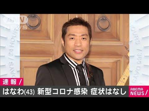 お笑い芸人のはなわさん(43)が新型コロナに感染(20/07/17)