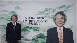 제25대 한국미술협회 이사장 출마 선업합니다.