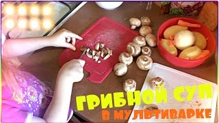 Как вкусно приготовить грибной суп в мультиварке |Шампиньены | Рецепт 2015