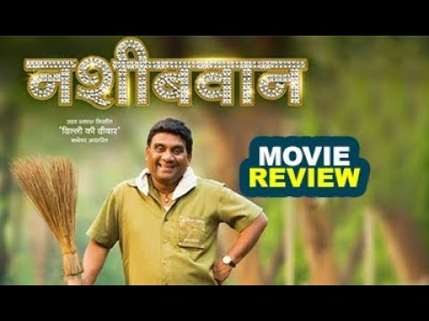 Download Nashibvaan ( नशीबवान ) Movie Review | Bhau Kadam, Mitali Jagtap, Neha Joshi | Marathi Movie 2019