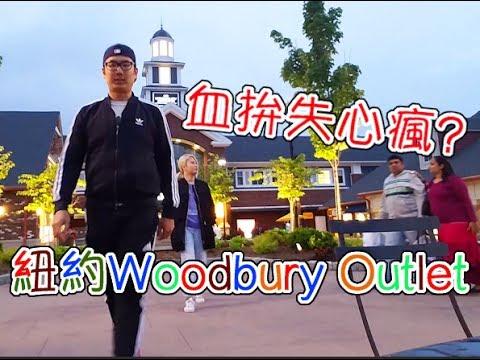 就是愛血拚~KAT&ANDY 帶你逛紐約WOODBURY OUTLET [Garden Empire | 花園帝國]