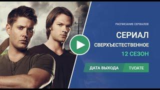 Сверхъестественное 12 сезон 9 серия Смотреть онлайн [Анонс на русском]