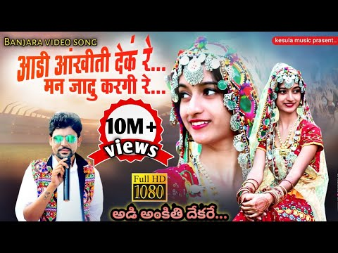 Download Aadi aankiti dekh re - आडी आंखीती देकं रे | New Banjara HD video song | KESULA music Renu rathod...