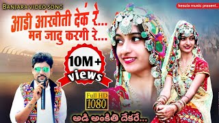 Aadi aankiti dekh re - आडी आंखीती देकं रे | New Banjara HD video song | KESULA music Renu rathod...