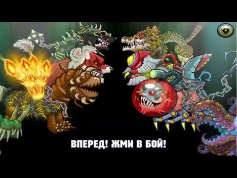 MUTANT FIGHTING CUP 2 - Создай своего мутанта