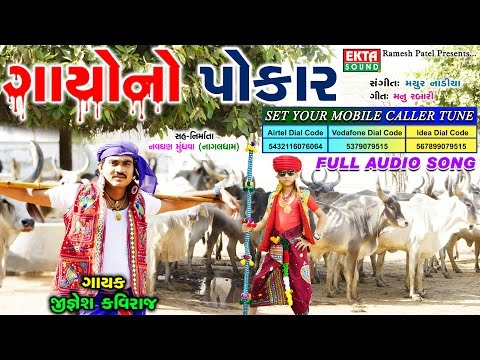 JIGNESH KAVIRAJ || Gayono Pokar With Caller Tune ||  Full Audio Song || New 2017 Devotional Song