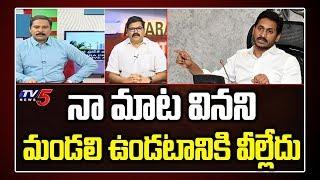 AP CM Jagan Behaviour on Council Cancel Decision | AP Assembly Next Step on Mandali
