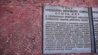 Ворота Брестской крепости. Внимание! Внимание! Говорит Москва.(Внутри ворот Брестской крепости. Музыка играет под сводами комплекса.