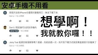 2018/10/19 iPhone X 讀卡機怎麼使用 @ 台南市中西區