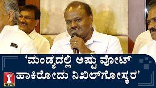 'ಸಾರ್ ಮಂಡ್ಯದಲ್ಲಿ ನಿಖಿಲ್ ಸೋತರೇ..?' | HD Kumaraswamy on Nikhil | Mandya Elections 2019