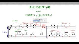 NHK大ヒット朝ドラ「朝が来た」の主題歌ピアノソロです。 中級程度の...