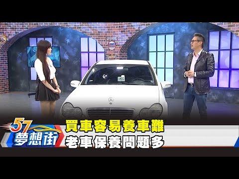 買車容易養車難 老車保養問題多《夢想街57號 預約你的夢想》2019.01.02