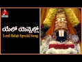 Download Tirumala Venkateswara Telugu Devotional Songs | Elo Ennello Popular Annamaya Kruthi MP3 song and Music Video