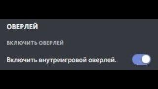 🚩 Дискорд не работает оверлей