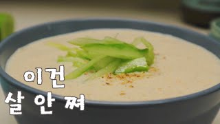 다이어트 요리 + 두부 콩국수// 두유로 만드는 콩국수…