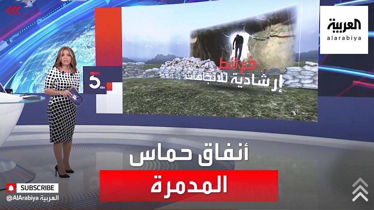 مشاهد لأنفاق حماس التي دمرتها إسرائيل في غزة  - نشر قبل 39 دقيقة