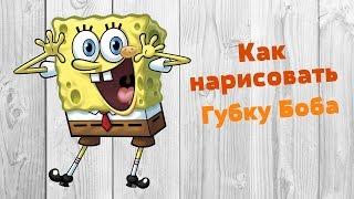Как нарисовать Губку Боба | How to draw Sponge Bob(Как нарисовать Губку Боба карандашом? Ответ в этом видео. ============================ ▻ Группа Вконтакте https://vk.com/needsome..., 2016-01-07T20:03:47.000Z)