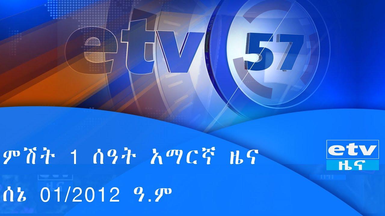 ምሽት 1 ሰዓት አማርኛ ዜና…ሰኔ 01/2012 ዓ.ም etv