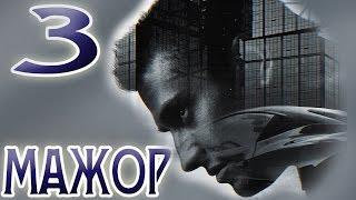 Спойлер! Мажор 3,дата выхода и чем закончится 2 часть сериала!