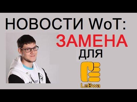 НОВОСТИ WoT: Замена для Левши (LEBWA)! CONTRAS едут в Минск.