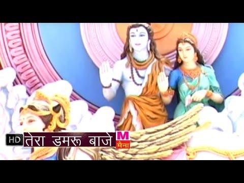 Tera Damru Baje Parwat Pe    तेरा डमरू बाजे    Haryanvi Shiv Kawad Bhajan