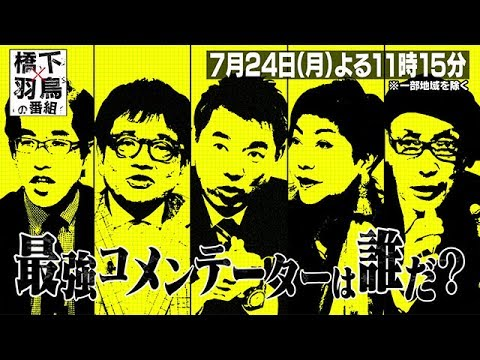 橋下×羽鳥の番組】2017年7月24日...