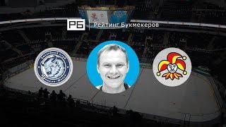 Прогноз Алексея Бадюкова: «Динамо» Минск — «Йокерит»
