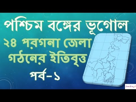 Geography of West Bengal for WBCS, UPSC exam - 24 Pargana District formation and History 1 II