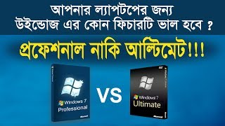 windows 7 editions comparison | Update News