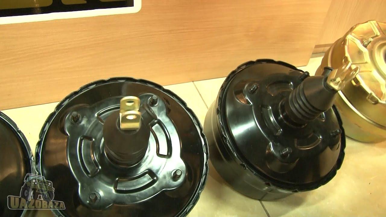 UAZOBAZA # 39 Вакуумные усилители тормозов для УАЗ