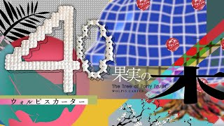 40 Kajitsu no Ki / Wolpis Kater Video