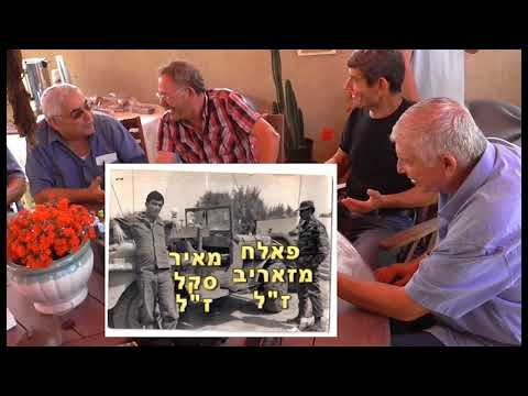 ניר כהן סיירת שקד אוגוסט 65 מפגש מחזורים 1965 אצל קרני 12 05 18 1