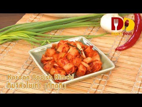 Korean Radish Kimchi   Thai Food   กิมจิหัวไชเท้า (กักดูกิ) - วันที่ 20 Aug 2019