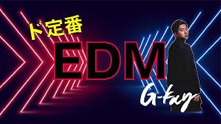 <ド定番>#クラブ#EDM  #DJMIX