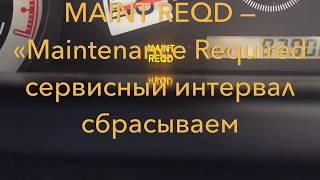 Как сбросить MAINT REQD — «Maintenance Required» сервисный интервал   Toyota FJ cruiser
