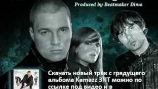 Kamazz - Трое