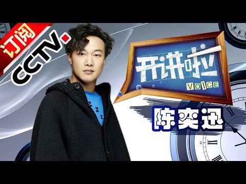 《开讲啦》 20150228 陈奕迅  我以幽默带来快乐| CCTV