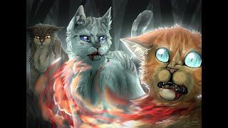 Коты Воители - 6 минут застывшего ужаса/КВ Кошка
